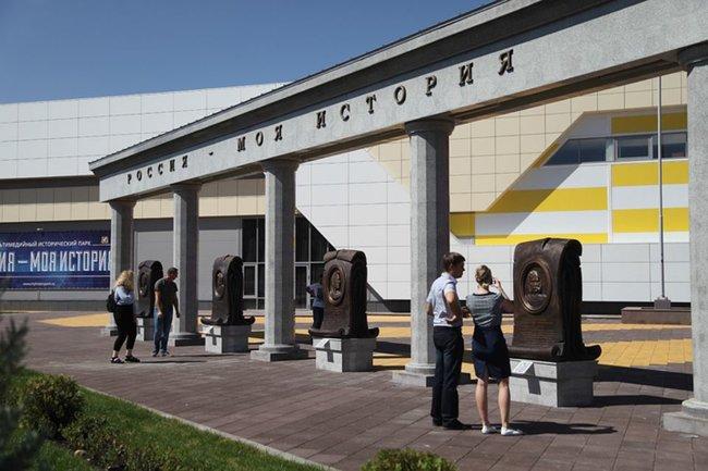 """парк """"Россия – моя история"""""""